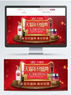 天猫淘宝红色化妆品双12大促banner