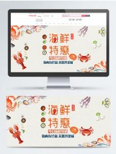 海鲜特惠生鲜电商banner