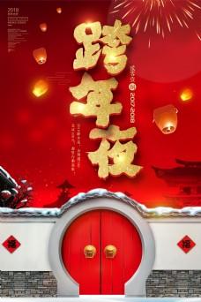 跨年夜节日海报