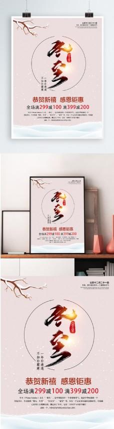 暖心红色冬至饺子节气海报