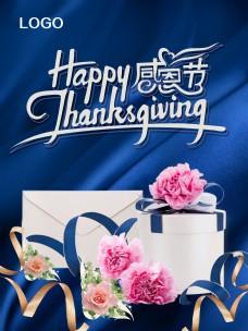 蓝色感恩节海报