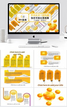 藤黄暖色并列关系结构图ppt图表合集