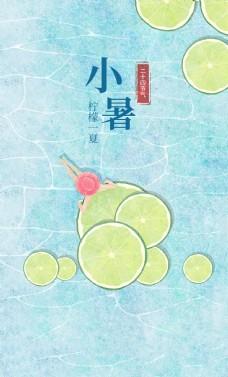 小暑二十四节气夏日宣传海报