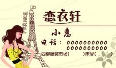 恋衣轩 正面 衣服名片