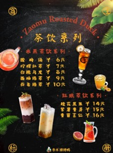 水果茶飲價目表