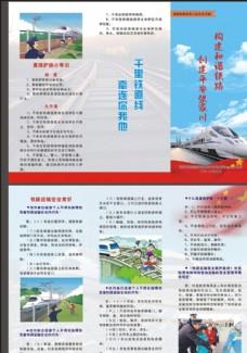 铁路护路安全宣传单