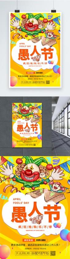 狂欢愚人节节日促销海报