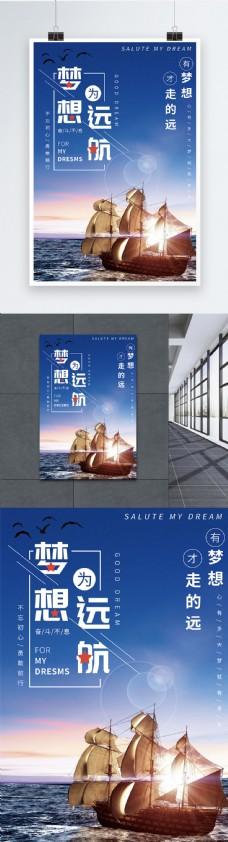 梦想远航企业文化海报