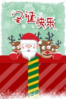 圣诞节快乐圣诞礼物海报