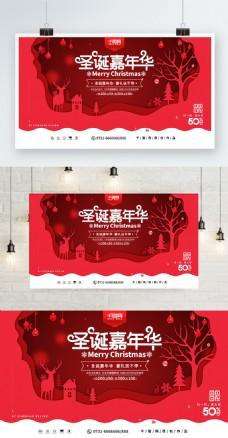 圣诞节红色剪纸创意海报