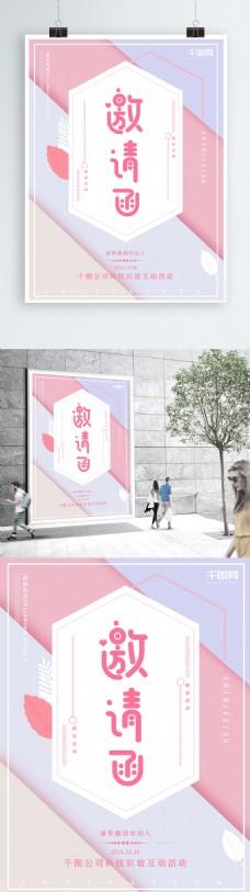简约清新公司联谊活动邀请函海报