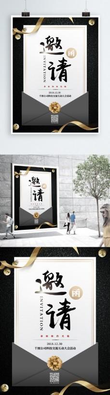 书法大气黑色简约企业活动邀请函海报