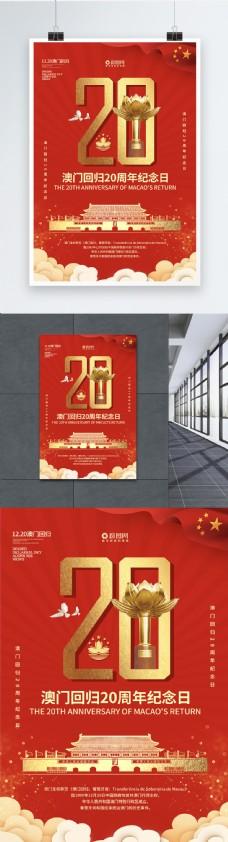 创意红色大气澳门回归20周年海报