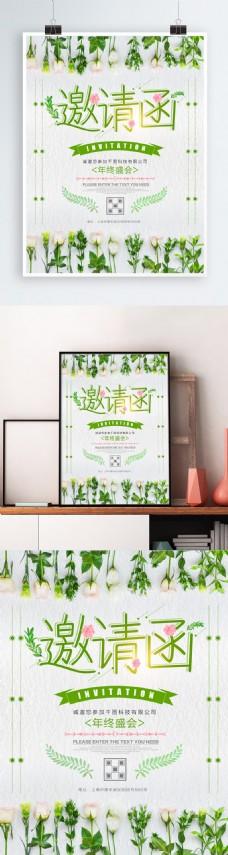 绿色小清新邀请函海报