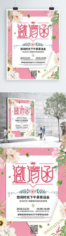 小清新植物花卉邀请函海报