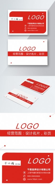 红色大气高端简约设计公司名片原创设计