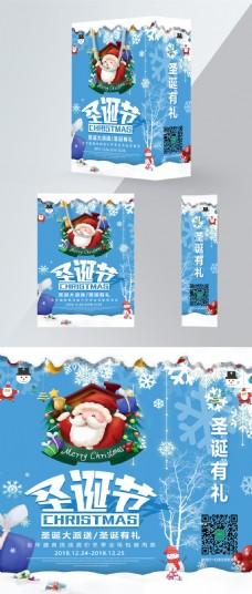 圣诞节圣诞有礼手提袋设计