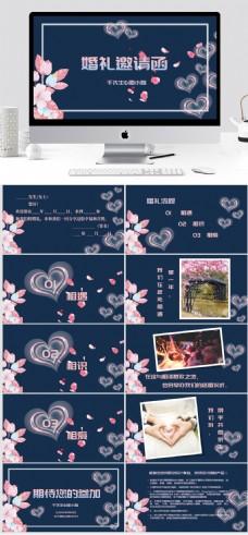 浪漫唯美粉色系之婚礼邀请函PPT模板