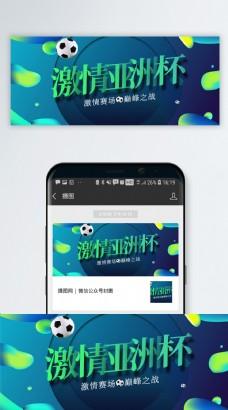 激情亚洲杯公众号封面配图