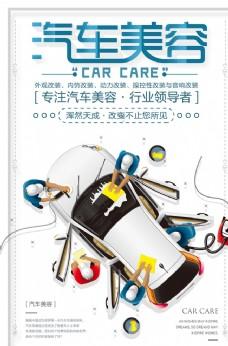 简约扁平化汽车美容中心宣传海报
