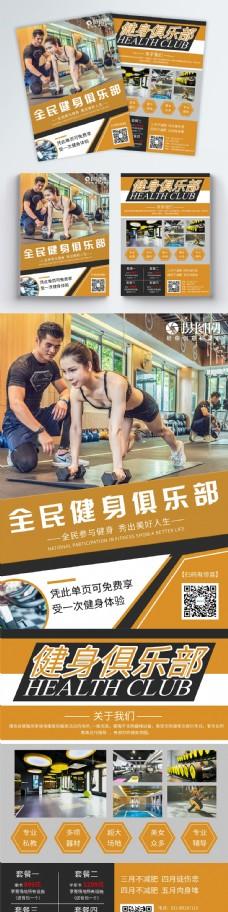 健身促销单页