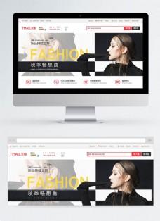 秋季时尚潮流新品女装淘宝banner