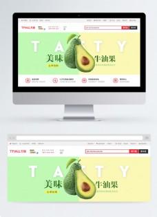 夏季美味牛油果促销banner