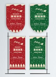 绿色红色唯美雪花简约精致暖冬圣诞道旗