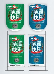 圣诞快乐创意大气绿色促销原创插画道旗吊旗