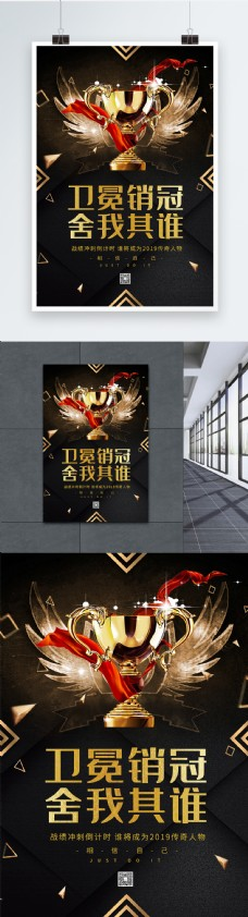 黑色销售冠军企业文化海报