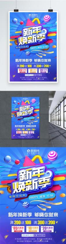 新年焕新季新年节日促销海报