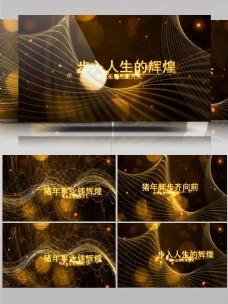 唯美金色粒子年会片头展示