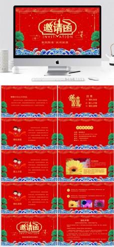 红色喜庆中式婚礼酒席邀请函PPT模板