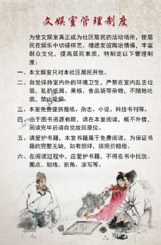 文娱室规章制度