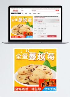 蔓越莓饼干促销淘宝主图