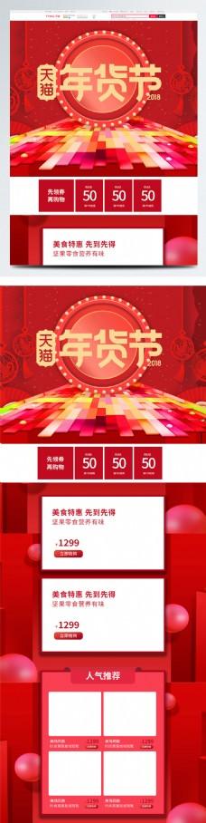 红色喜庆年货节促销首页模板
