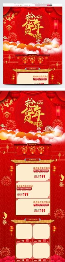红色中国风新年年底大促促销淘宝首页
