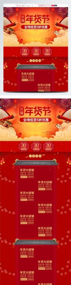 喜庆中国风年货节首页活动促销淘宝装修模板