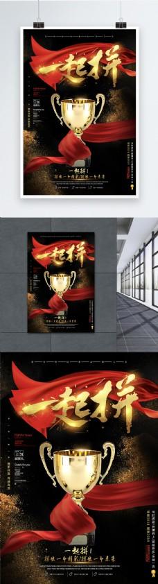 黑金大气一起拼企业文化海报