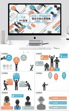创意人物流程图信息可视化图表集ppt模板