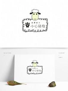 温馨提示语小心轻放可爱绵羊提示标牌设计