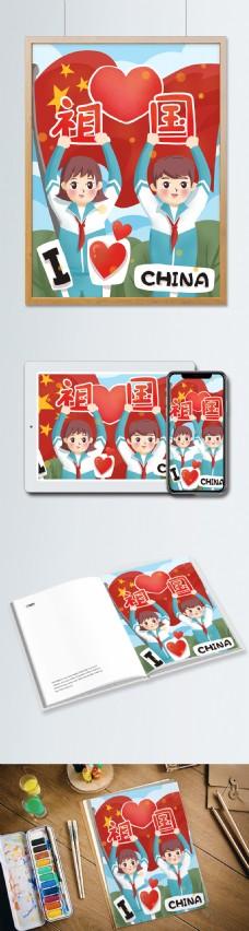 原创手绘插画爱我祖国中国万岁
