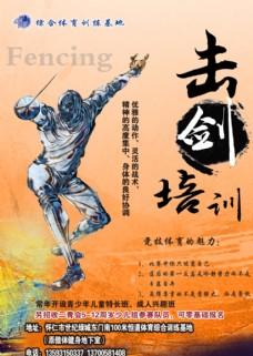 击剑体育培训彩页