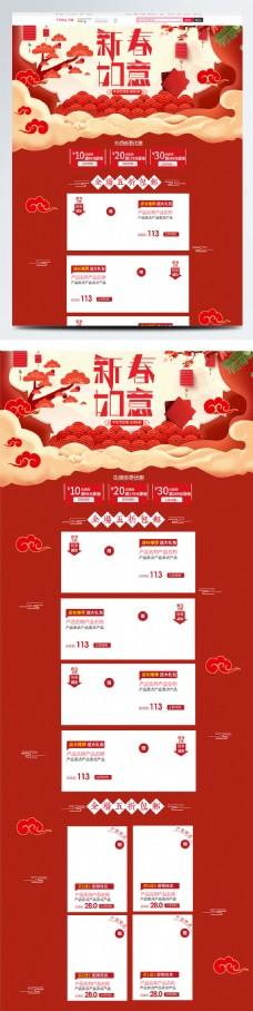 红色喜庆电商促销年货节淘宝首页促销模板