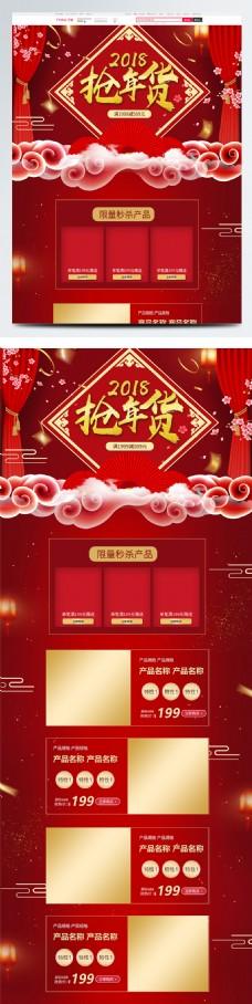 年货节首页中国风复古祥云扇子红色金色大气
