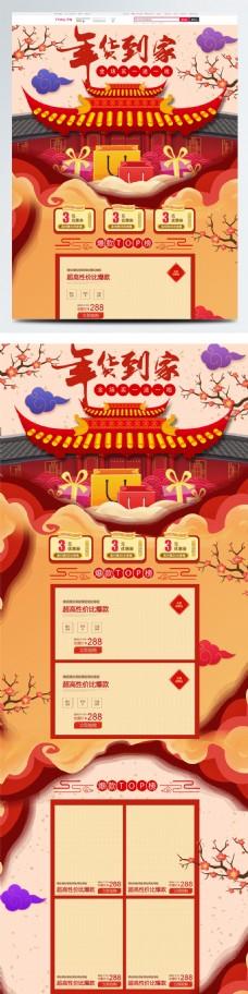 拜年过年新年元旦年货节促销春节首页海报