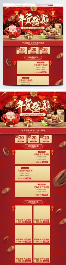 电商淘宝2019年货节坚果促销中国风首页