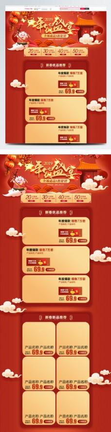电商淘宝2019年货节促销红色卡通猪首页