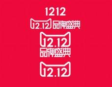 2018年双12品牌盛典logo