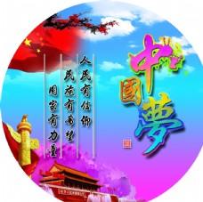 社会主义核心价值观中国梦